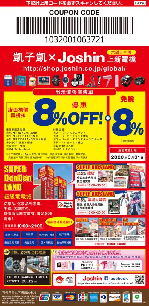 Joshin_coupon_ksk_2020_png