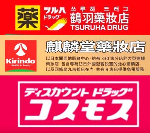 日本藥妝優惠券KSK