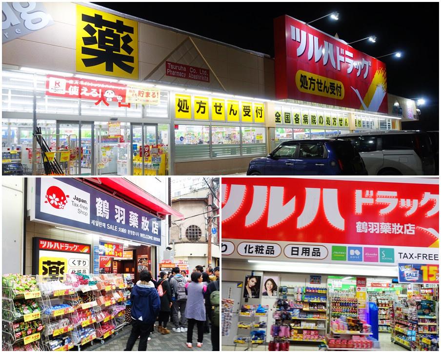 鶴羽藥妝店