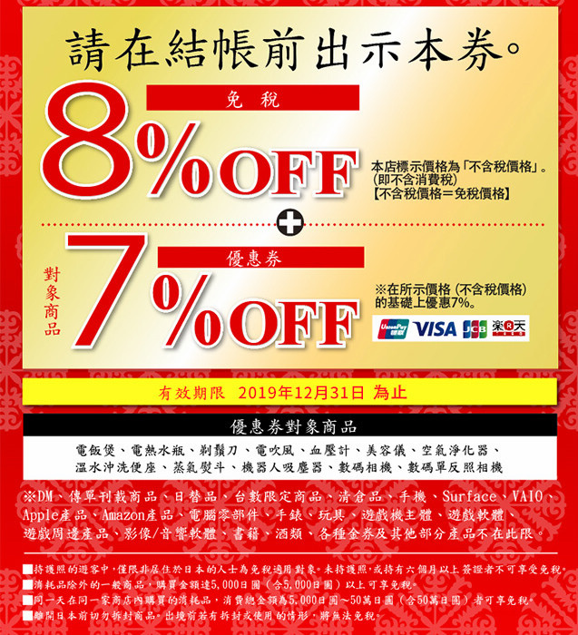 edion-coupon-ksk-20191231-使用方式