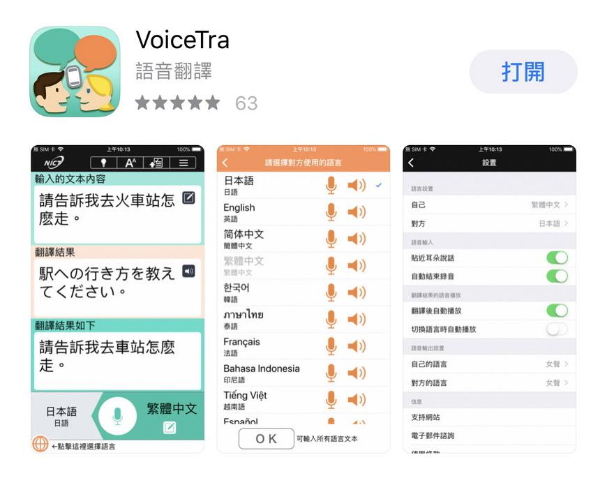 voicetra (8).jpg