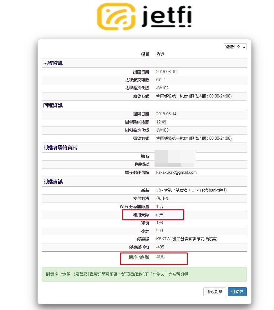 JETFI-KSKTW-5.jpg