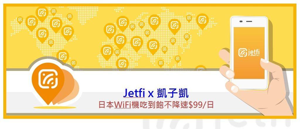 JETFI-KSKTW-0.jpg