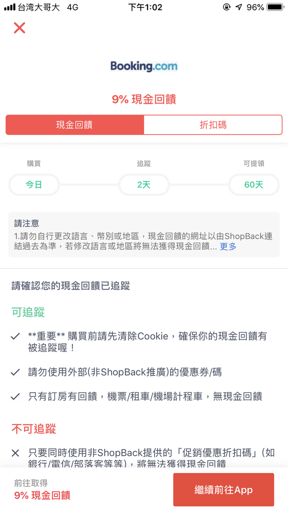 shopback app booking