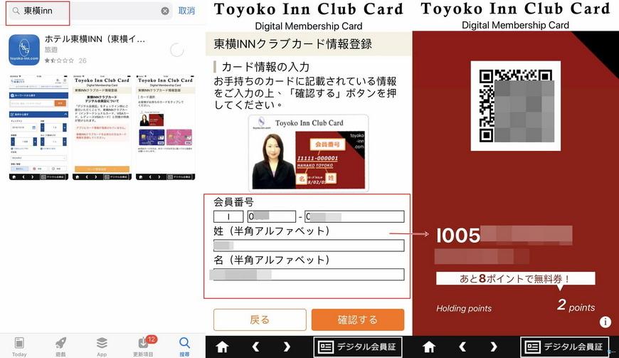 toyokoinn app
