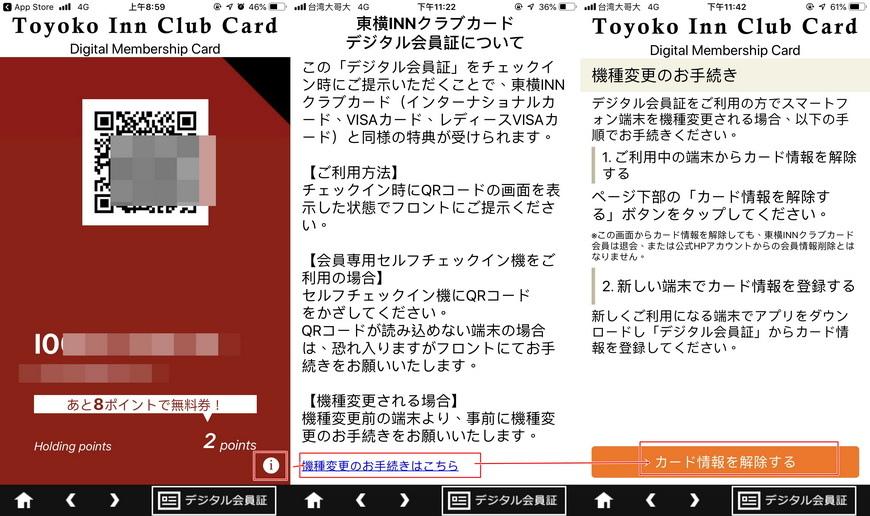 toyokoinn app-cancel
