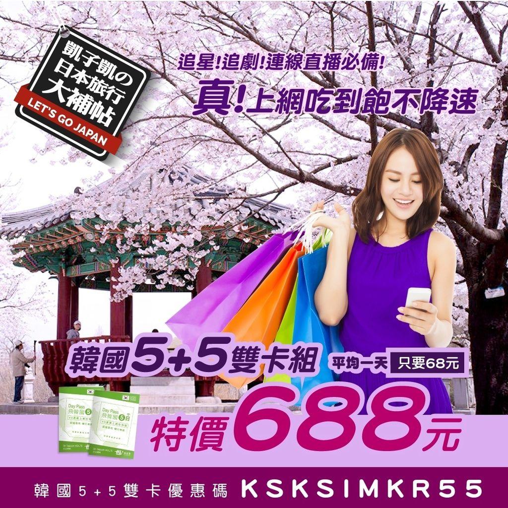 韓國5天雙網卡.jpg