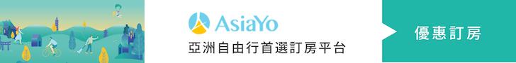 AsiaYo-KSK2.png