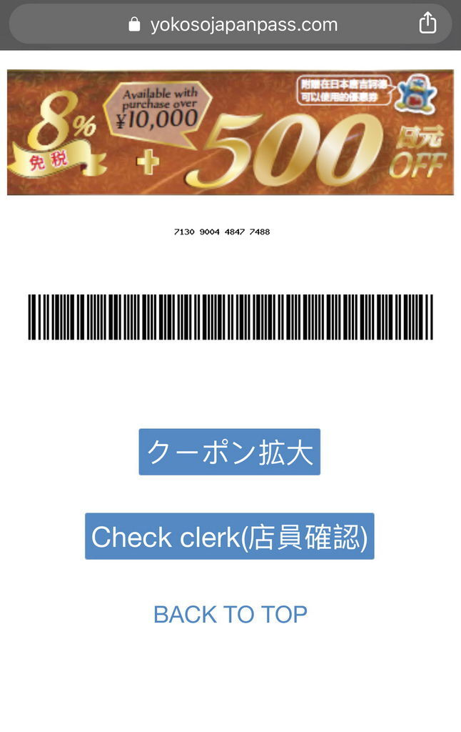 DONKI-COUPON-NEW-KSK-2.jpg