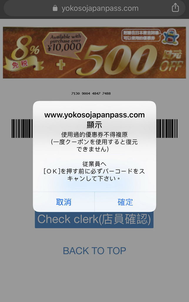 DONKI-COUPON-NEW-KSK-3.jpg