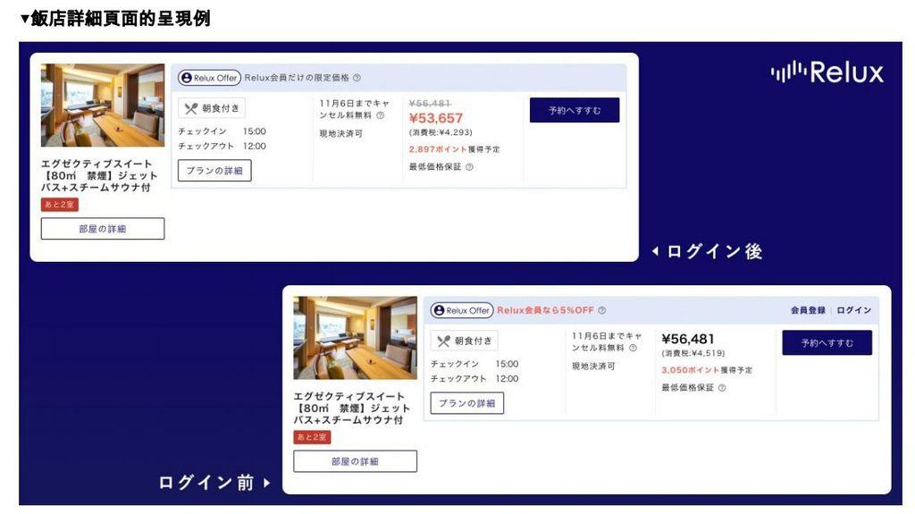 relux offer 2.jpg