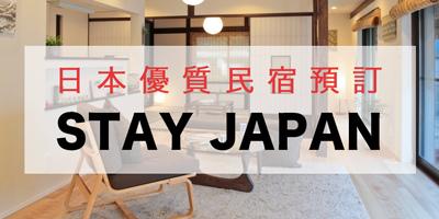 STAY JAPAN.jpg