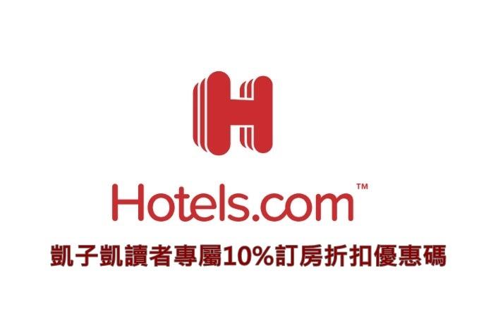 凱子凱Hotels.com優惠碼19KSK10-1.jpg