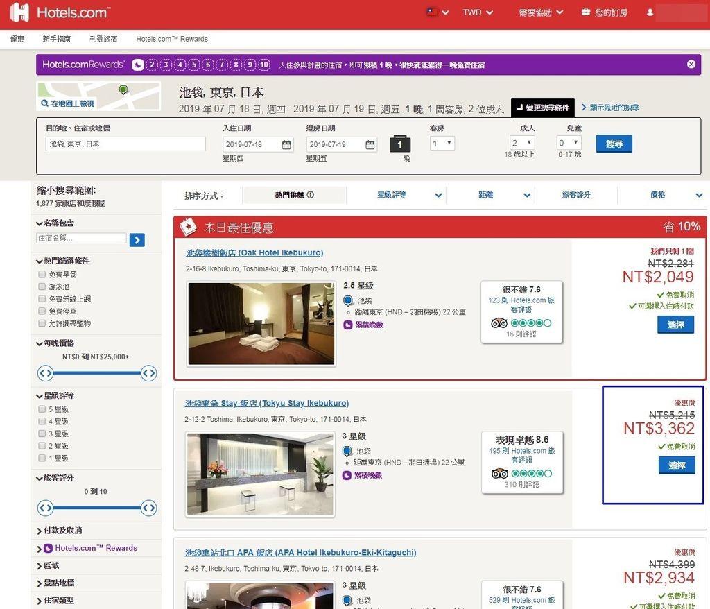 凱子凱Hotels.com優惠碼19KSK10-3.jpg