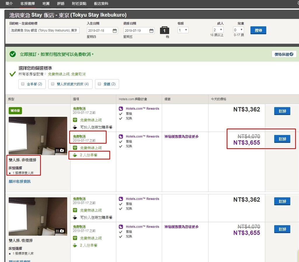 凱子凱Hotels.com優惠碼19KSK10-5.jpg