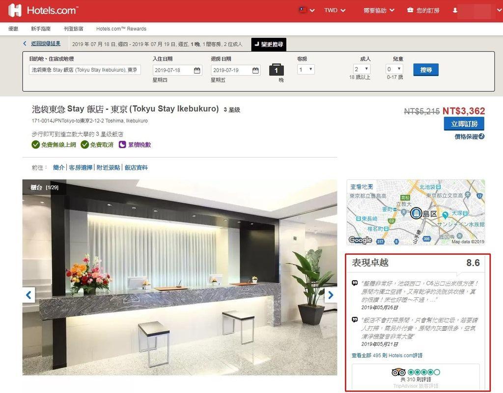 凱子凱Hotels.com優惠碼19KSK10-4.jpg