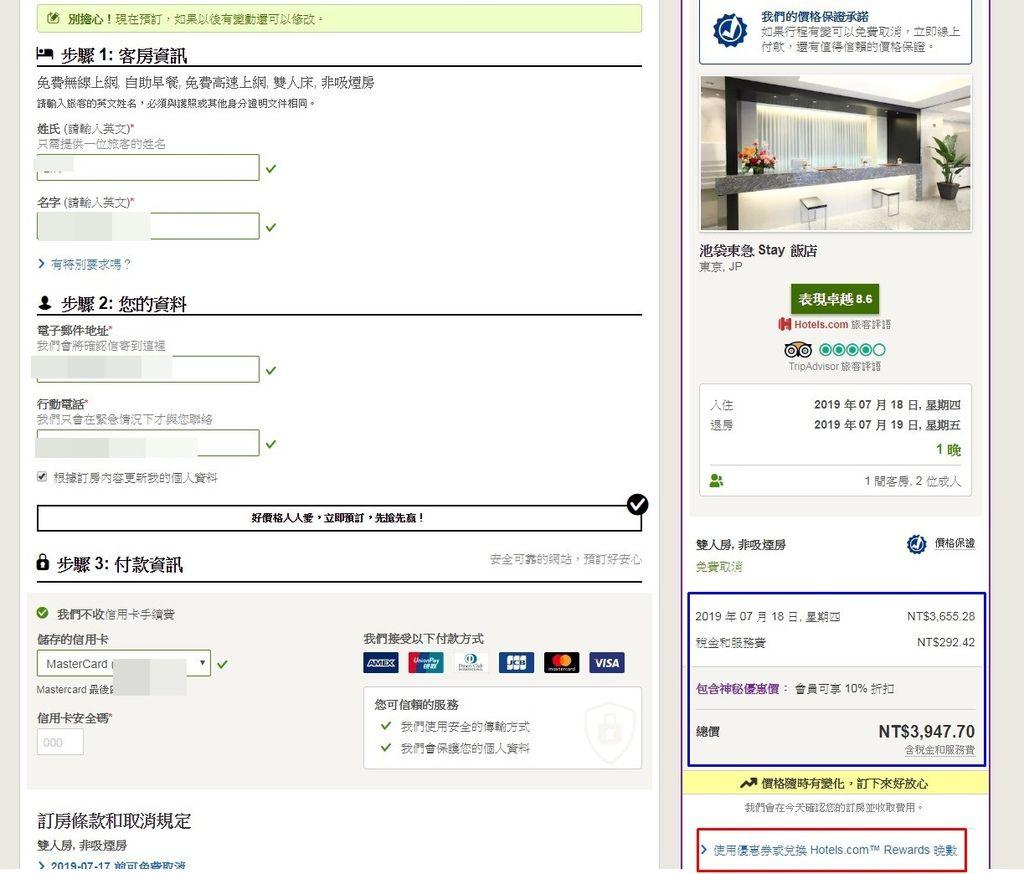 凱子凱Hotels.com優惠碼19KSK10-6.jpg
