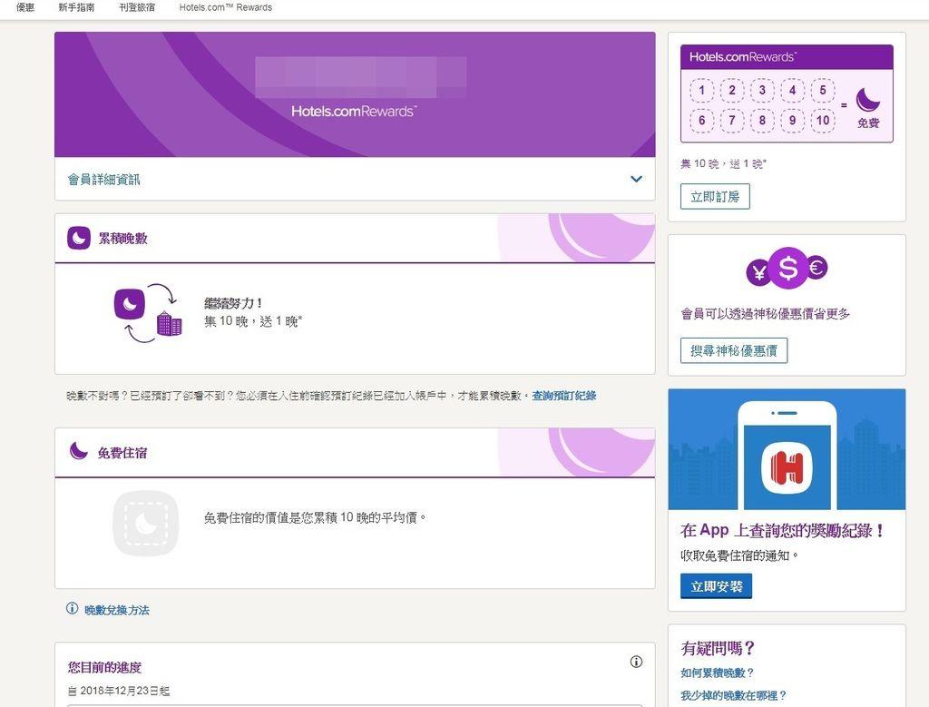 凱子凱Hotels.com優惠碼19KSK10-9.jpg