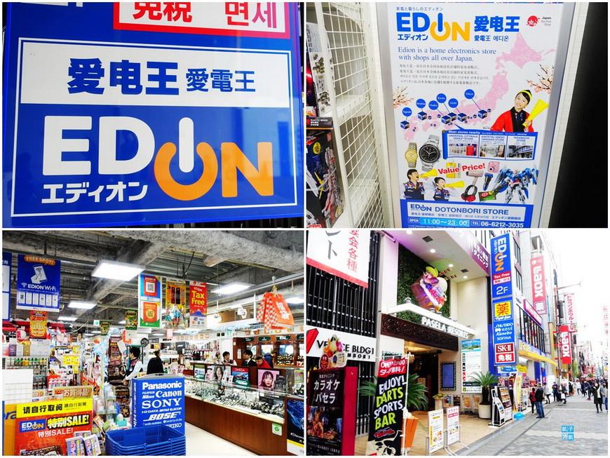 台灣金融卡7月日本消費活動KSK-4-EDION.jpg