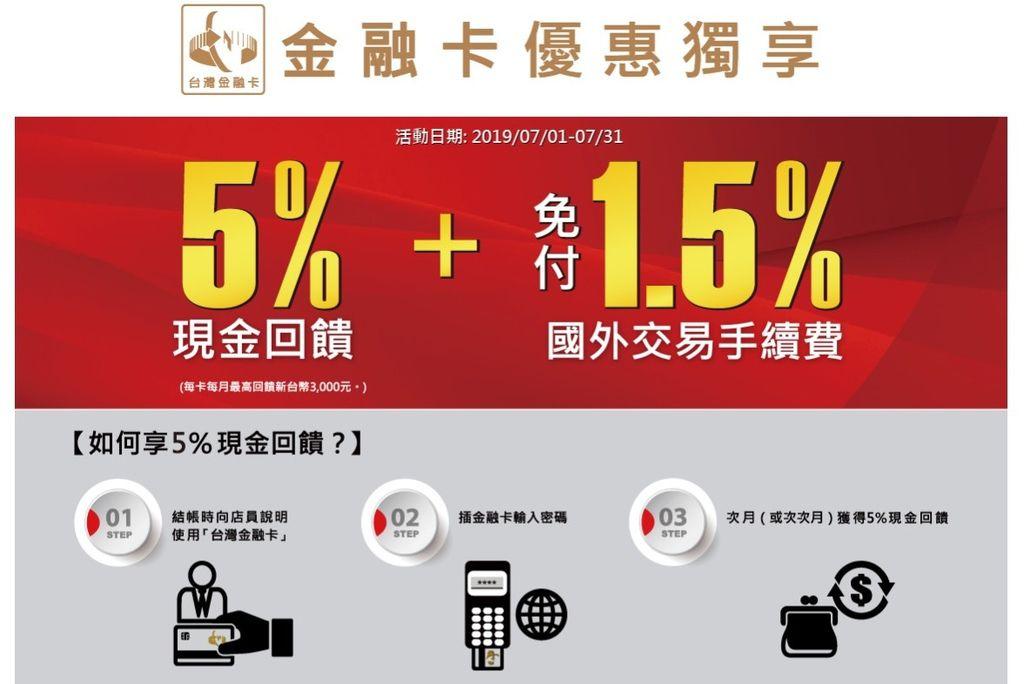台灣金融卡7月日本消費活動KSK-1.jpg