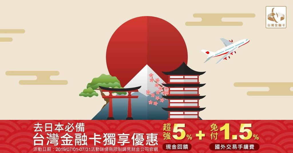 台灣金融卡7月5%現金回饋.jpg