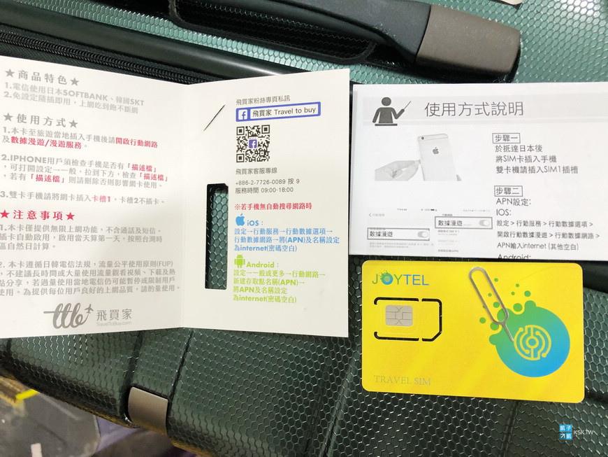 飛SIM-實體包裝1