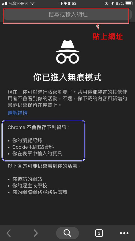 chrome使用教學2.jpg