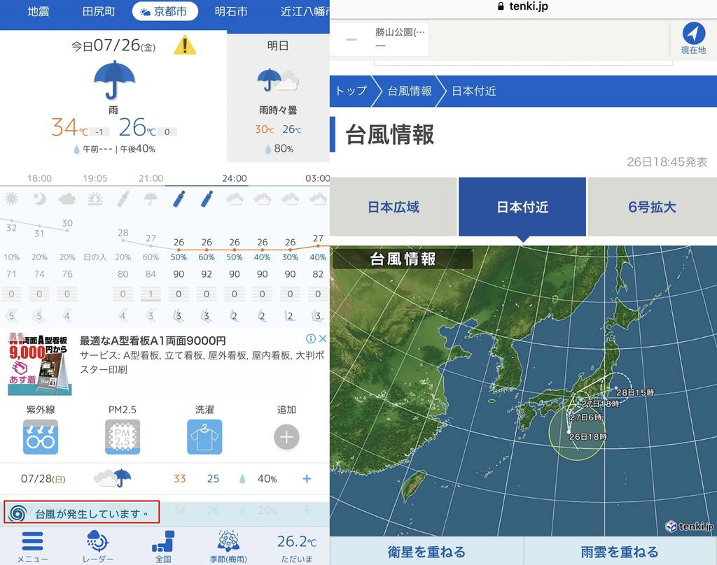 tenki app颱風.jpg