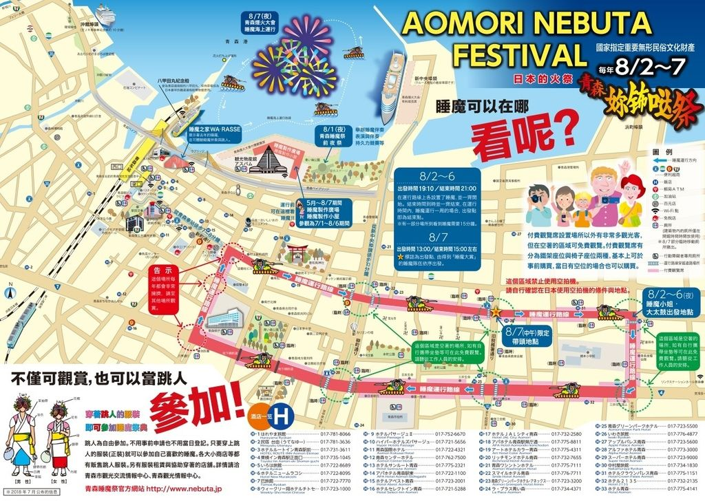2018睡魔祭map.jpg