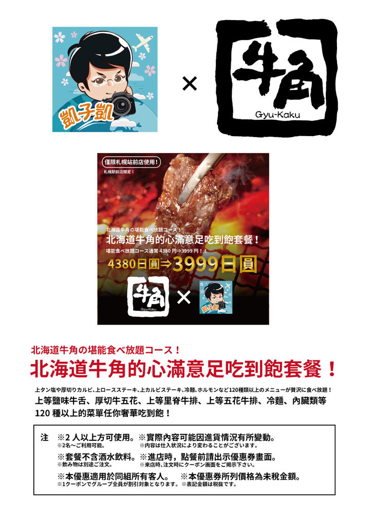 牛角札幌站前店優惠券coupon-KSK-NEW.jpg