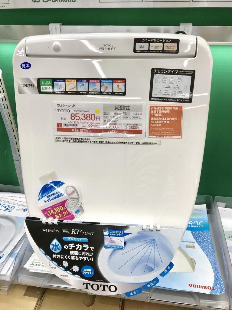 08-TOTO washlet2.jpg