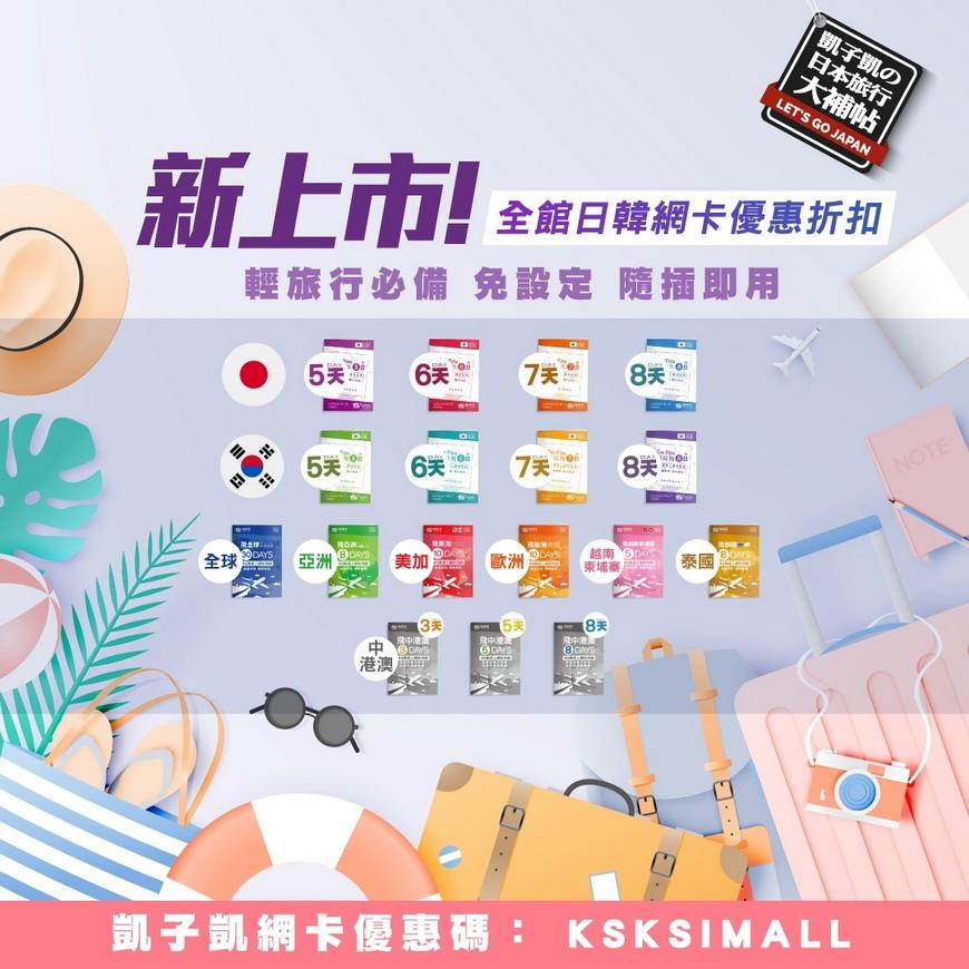 飛買家全球網卡-凱子凱-KSKSIMALL.jpg