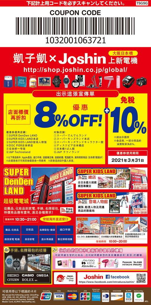 Joshin_coupon_ksk_20200331.jpg