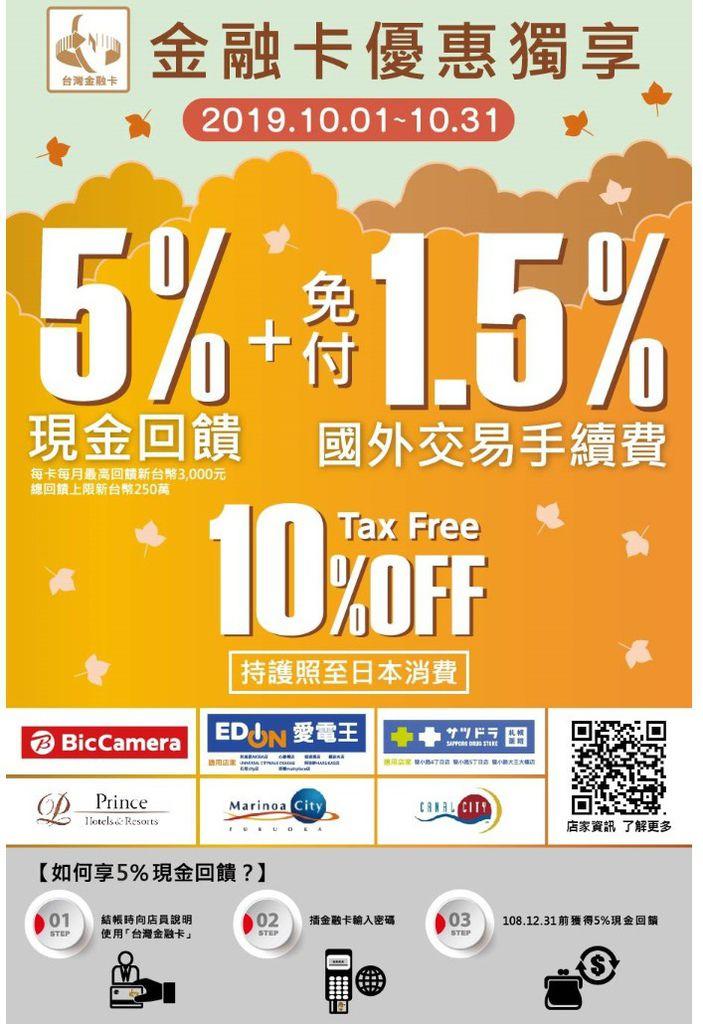 BIC 台灣金融卡.jpg