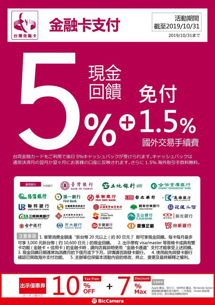bic-10月-1台灣金融卡.jpg