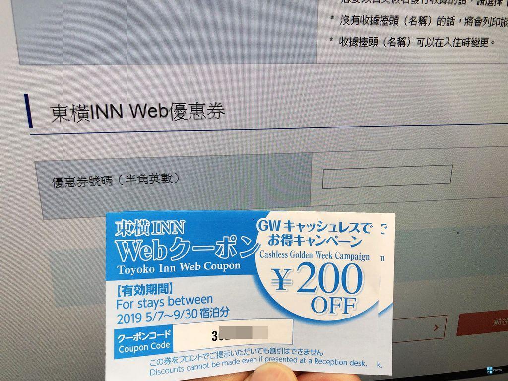 東橫INN COUPON.jpg