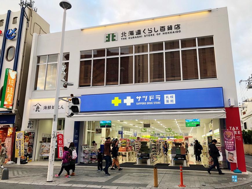 札幌藥妝_okinawa.jpg
