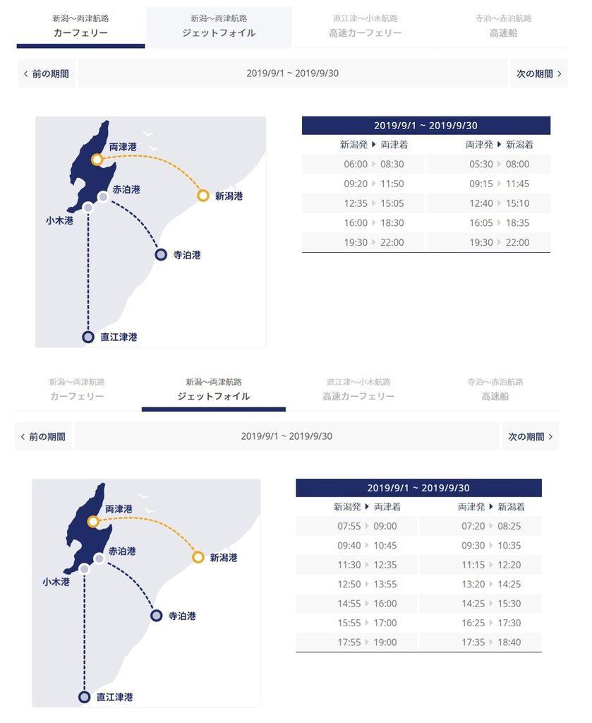 佐渡汽船201909時刻表.jpg