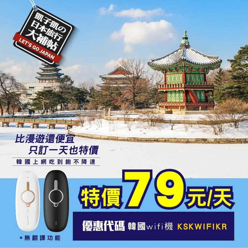 11月kolwifi_凱子凱-wifi機韓79.jpg
