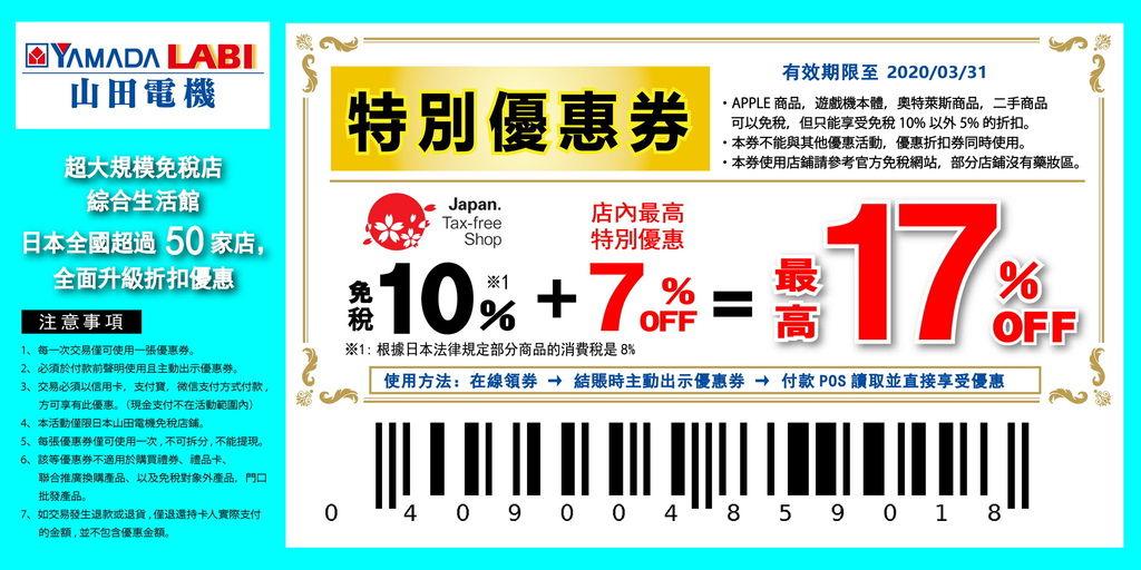 yamada-coupon-ksk.jpg