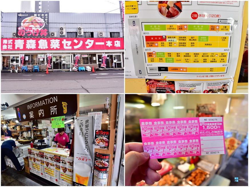 青森魚菜.jpg