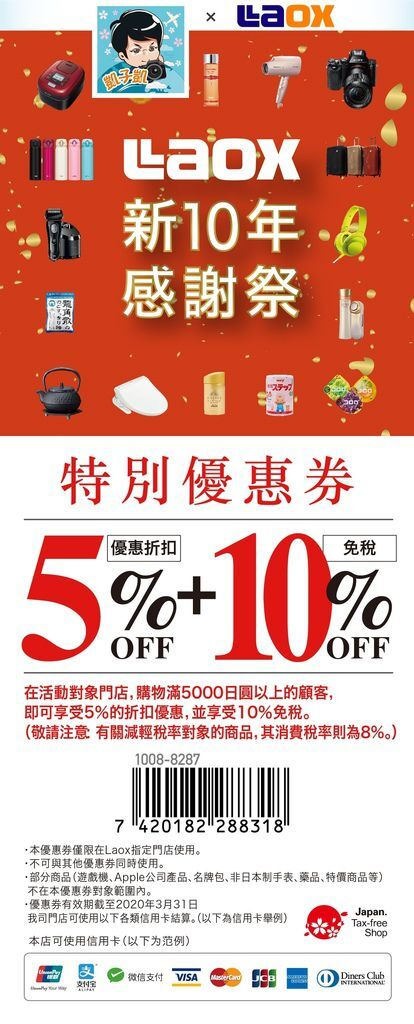 Laox-coupon-ksk-20200331.jpg