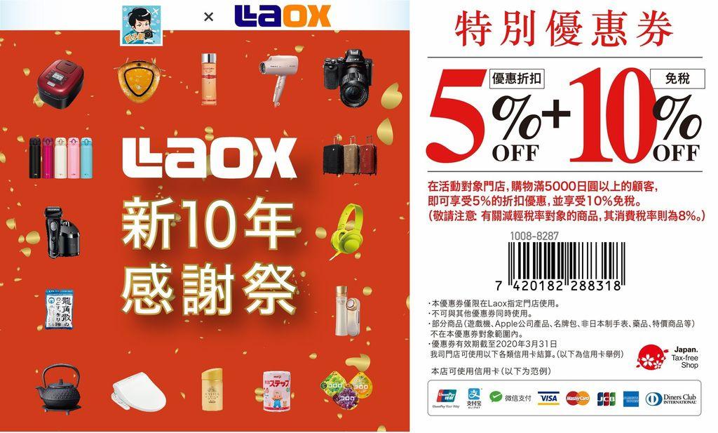 Laox-coupon-ksk-20200331-2.jpg