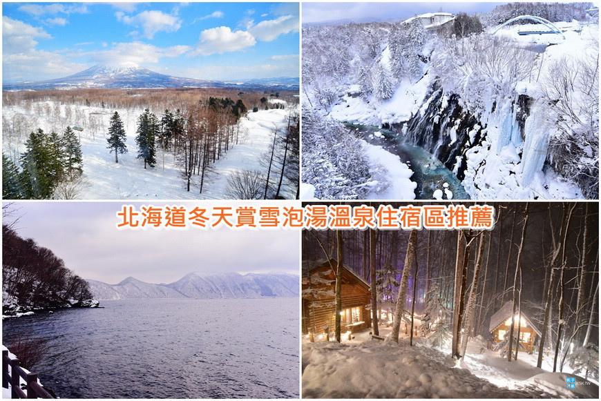 北海道冬天溫泉住宿32.jpg