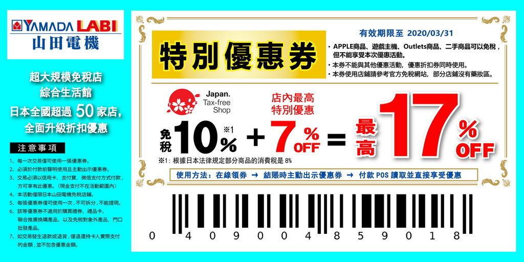 yamada-coupon-ksk-20200331.jpg