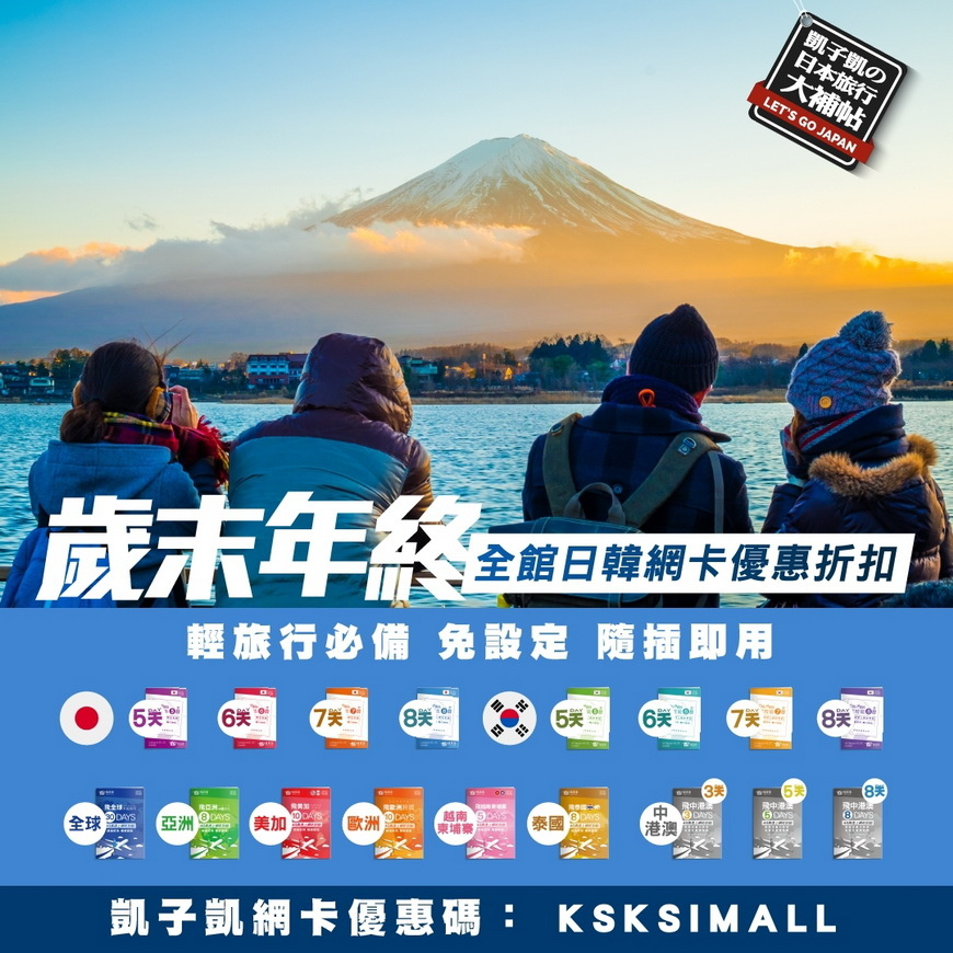12月kol_凱子凱-全館網卡優惠.jpg
