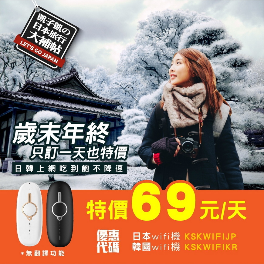 12月kol_凱子凱-wifi機69.jpg