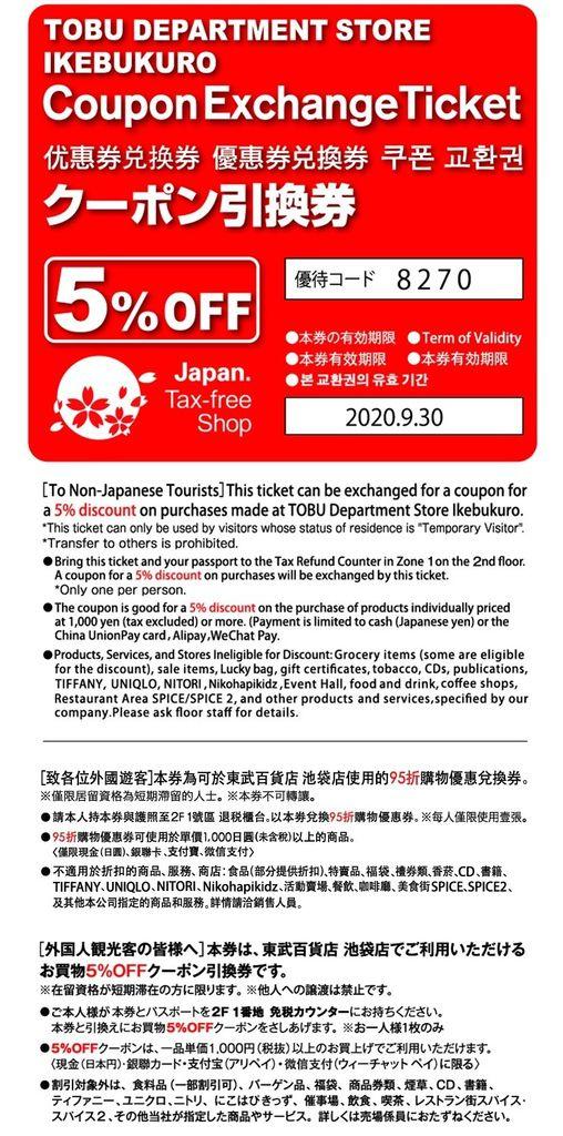 東武百貨池袋-coupon-ksk.jpg