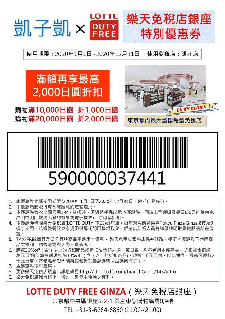 樂天銀座免稅店優惠券coupon-ksk-2020.jpg
