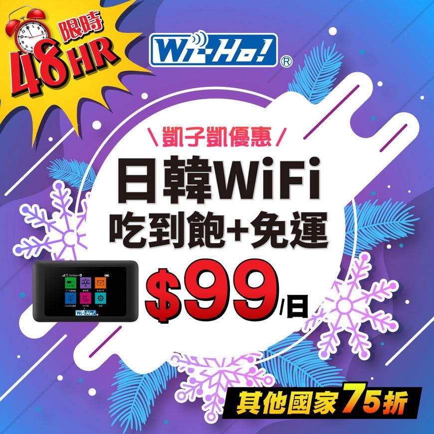 BB-凱子凱-日韓WiFi99.jpg